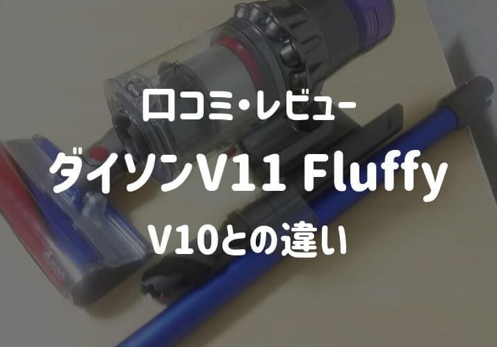 ダイソンV11 Fluffyの口コミ・レビュー!V10との違いを徹底比較