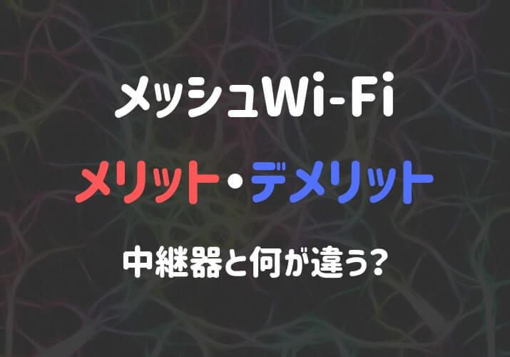 メッシュWi-Fiのメリット・デメリット・中継器との違いまとめ