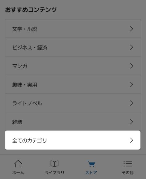 Kindleアプリ検索手順2:下部の「全てのカテゴリ」をタップ