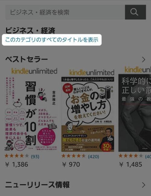 Kindleアプリ検索手順3:「このカテゴリのすべてのタイトルを表示」をタップ