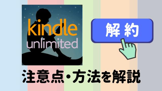 Kindle Unlimitedを解約・退会する方法を解説