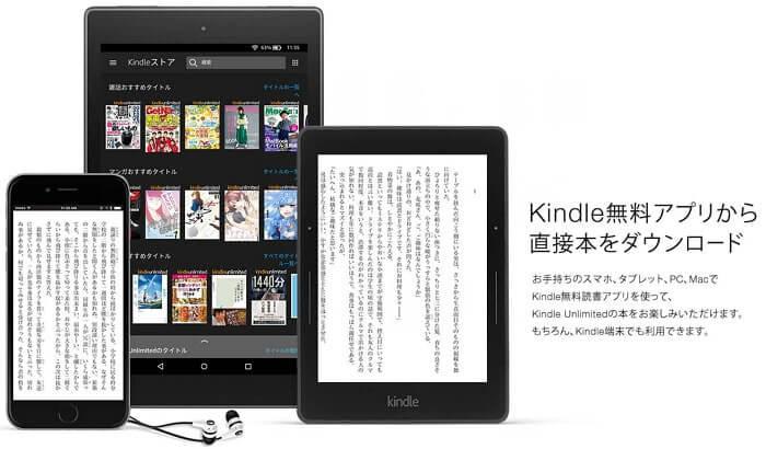 Kindleアプリでダウンロード可能
