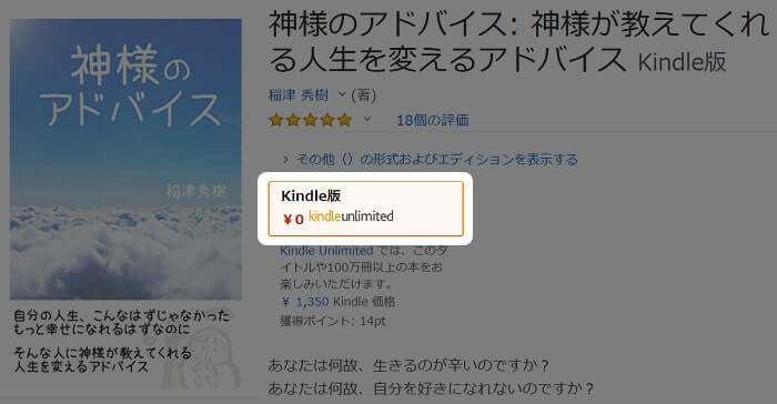 Kindle Unlimited対象の0円書籍
