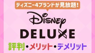 ディズニーデラックスの評判・メリット・デメリット