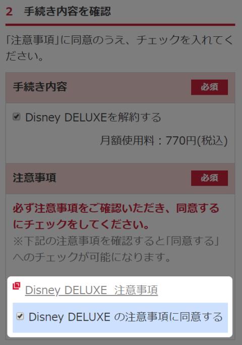 ディズニーDX解約手順6:注意事項を確認して同意にチェックする
