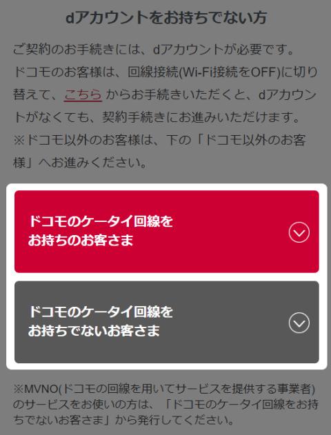 ディズニーDX登録手順2:dアカウントを作成