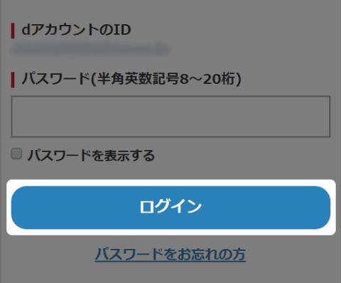 ディズニーDX登録手順4:パスワード入力後「ログイン」をタップ