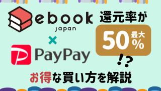 ebookjapanはPayPay利用で最大50%還元!?お得な買い方を解説