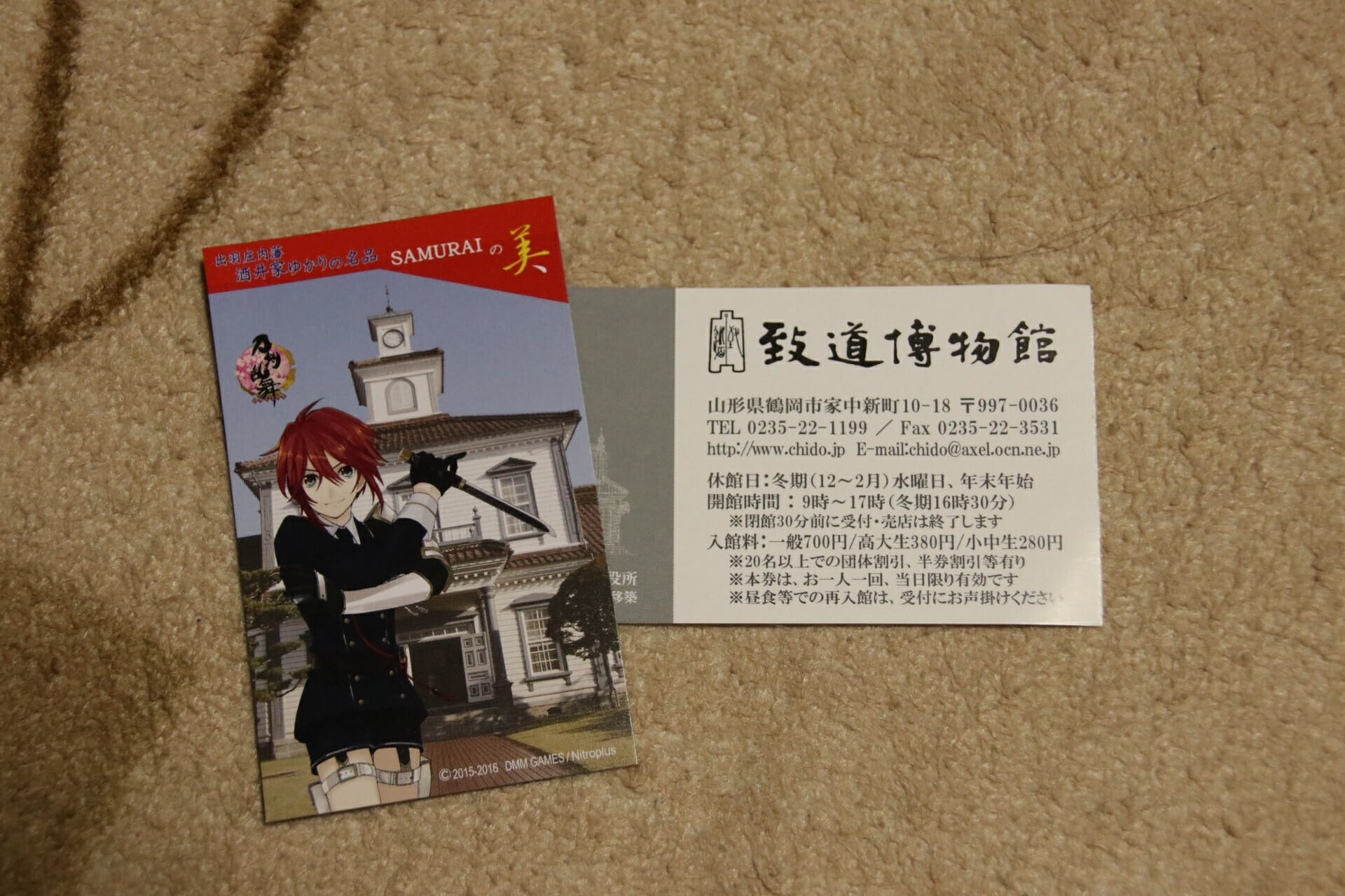 致道博物館 信濃藤四郎