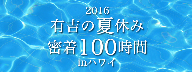 「有吉の夏休み2016密着100時間inハワイ」が放送されるそうです。