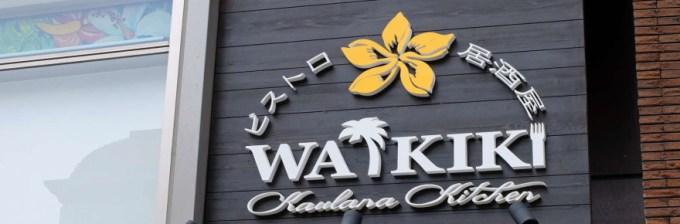 ビストロ居酒屋 WAIKIKI~カウラナキッチン ワイキキ