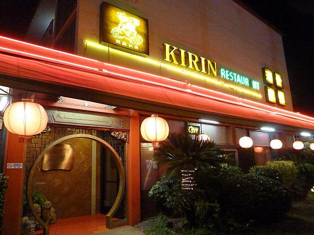 Kirin Restaurant(キリン・レストラン)