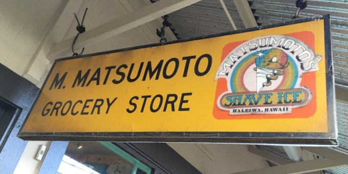 Matsumoto Shave Ice(マツモト・シェイブアイス)