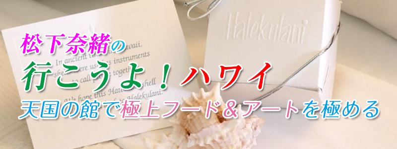 「松下奈緒の行こうよ!ハワイ〜天国の館で極上フード&アートを極める〜」で紹介されていたお店・アクティビティをチェック