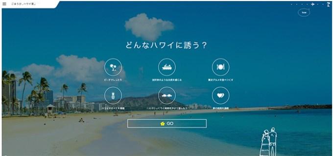 どんなハワイに誘う?