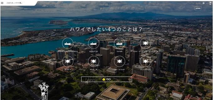 ハワイでしたい4つのことは?