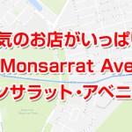 人気のお店がいっぱい!モンサラット・アベニューをチェック!③