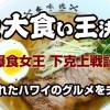 2017春「元祖!大食い王決定戦~爆食女王 下克上戦記~」で紹介されたハワイのグルメをチェック!