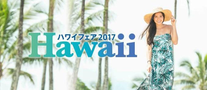 阪急うめだ本店「ハワイフェア2017」とは