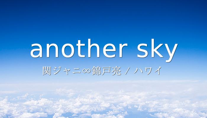 7月7日(金)日本テレビ系列で「関ジャニ∞錦戸亮のアナザースカイ / ハワイ」が放送されるそうです。