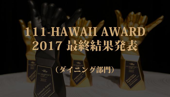 「111-HAWAII AWARD 2017(ワン・ワン・ワン ハワイ アワード2017)」最終結果が発表されました!(ダイニング部門)
