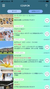 COUPON(クーポン機能)