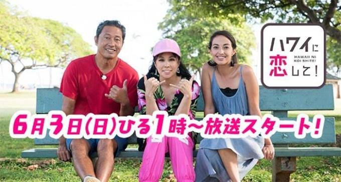 BS12 トゥエルビで「ハワイに恋して」の新シリーズが6/3スタート!まことちゃんも帰ってくる!