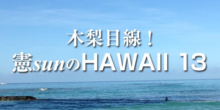 2019年1月3日「木梨目線!-憲sunのHAWAII 13-」が放送されるそうです