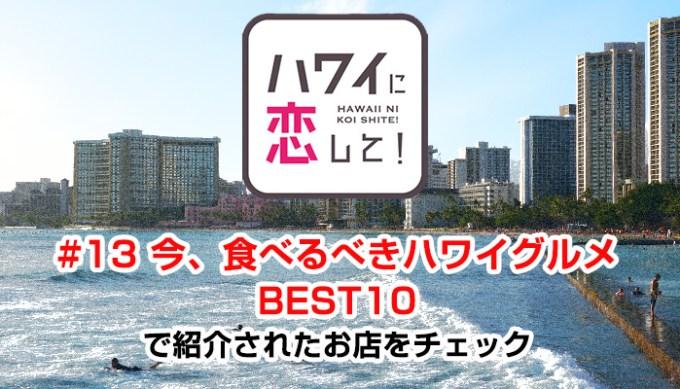 ハワイに恋して!「#13 今、食べるべきハワイグルメ BEST10」で紹介されたお店と情報をチェック