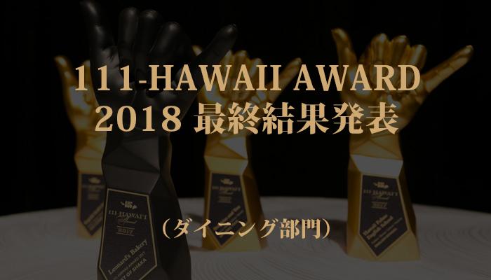 111-HAWAII AWARD 2018(ワン・ワン・ワン ハワイ アワード2018)最終結果発表!(ダイニング部門)