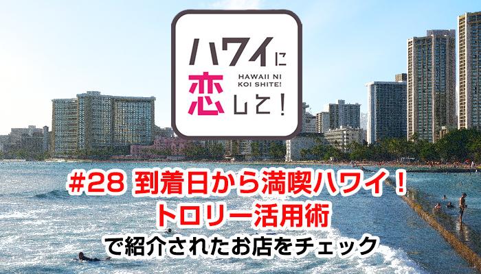 ハワイに恋して!「#28 到着日から満喫ハワイ!トロリー活用術」で紹介されたお店と情報をチェック