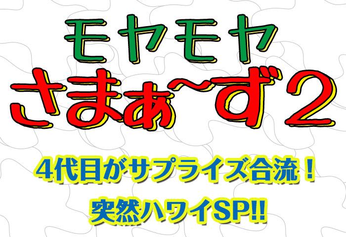 モヤモヤさまぁ~ず2【4代目がサプライズ合流!突然ハワイSP!!】で紹介されたお店・スポットをチェック