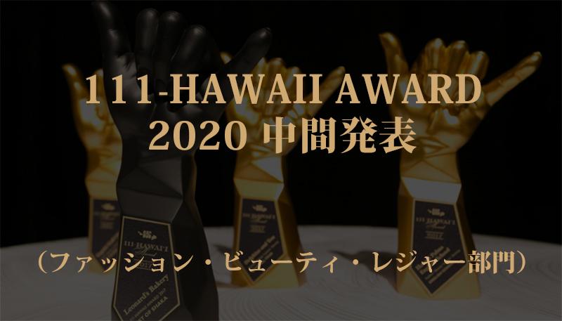 111-HAWAII AWARD 2020(ワン・ワン・ワン ハワイ アワード2020)中間ランキング発表!(ファッション・ビューティ・レジャー部門)