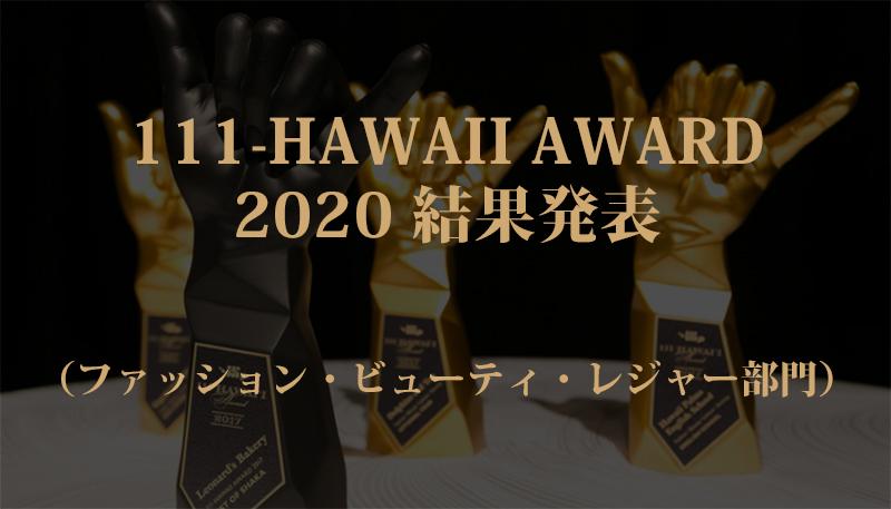 111-HAWAII AWARD 2020(ワン・ワン・ワン ハワイ アワード2020)最終結果発表!(ファッション・ビューティ・レジャー部門)
