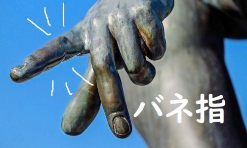バネ指のストレッチ方法!親指などの手指の治し方や注意点などを紹介!