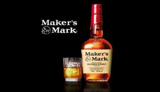 メーカーズマークの開け方とおすすめの飲み方を紹介!46の意味とは!?