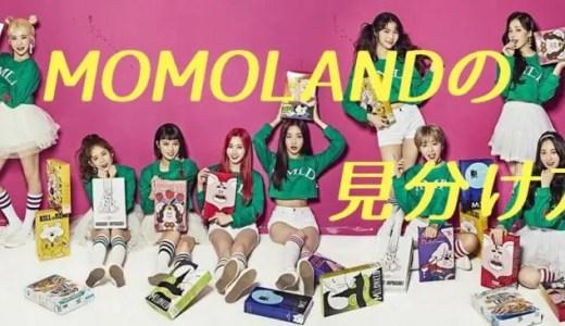 momoland(モモランド)のメンバーを人気順に紹介!見分け方やプロフィール、  BBoom BBoomの歌詞の意味も併せて!