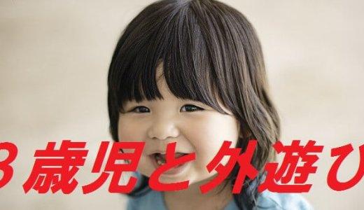 3歳児と外遊びやゲームは何をすれば良い!?  パパママ必見!子供を元気に育てる方法!