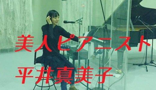 平井真美子の生年月日やインスタ、ツイッター情報!偽装の結婚とは!?