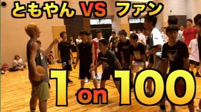 ともやん(レイクレ)バスケの実力が凄さを動画で紹介!所属チームや高校、身長なども!