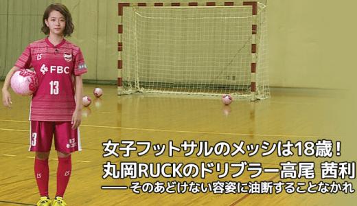 高尾茜利(サッカー)の経歴・プロフィール紹介!彼氏や高校、ドリブルの実力やかわいい画像など!