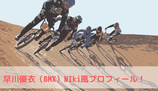 早川優衣(BMX)WIki風プロフィール!通っている高校はどこ!?