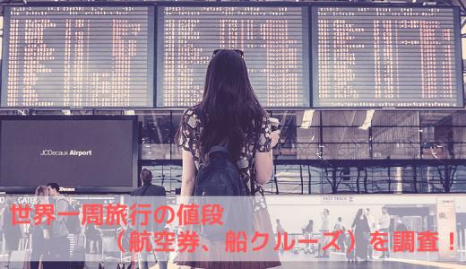 世界一周旅行の値段(航空券、船クルーズ)を調査!トータルでかかる費用や期間も!