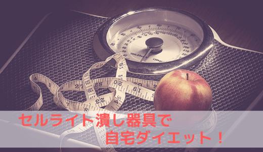 セルライト潰し器具で自宅ダイエット!効果のあるおすすめ商品や使い方!