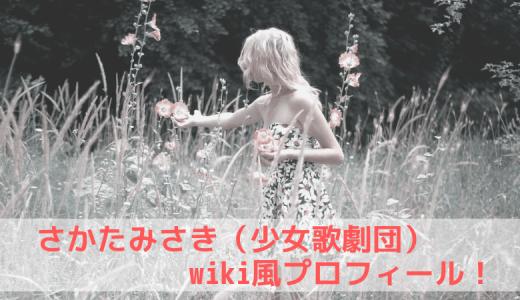 さかたみさき(少女歌劇団)wiki風プロフィール!中学校や彼氏、両親の情報