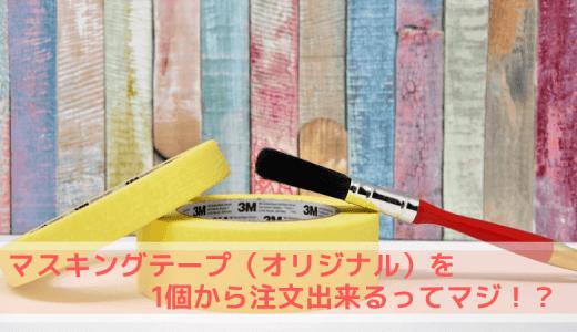 マスキングテープ(オリジナル)を1個から注文出来るってマジ!?おすすめサイトや注文方法