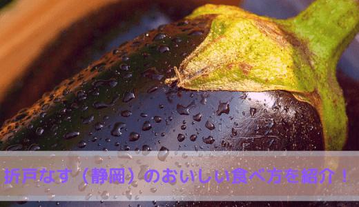 折戸なす(静岡)のおいしい食べ方を紹介!通販サイトや値段、読み方なども!