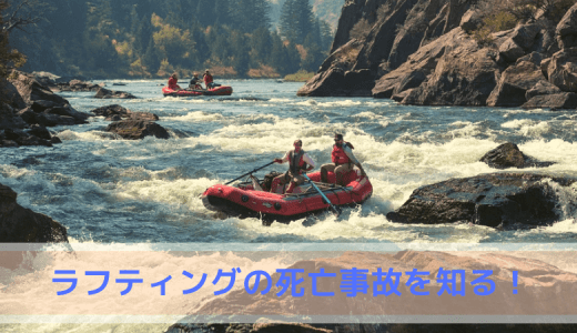 ラフティングの死亡事故を知る!吉野川、水上など事例と事故防止の方法!