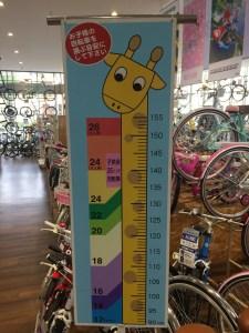 子供,自転車,選び方,サイズ,目安