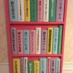 アメトーーク!「本屋で読書芸人」2017年11月16日